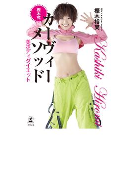 樫木式カーヴィーメソッド 美ボディダイエット(幻冬舎単行本)