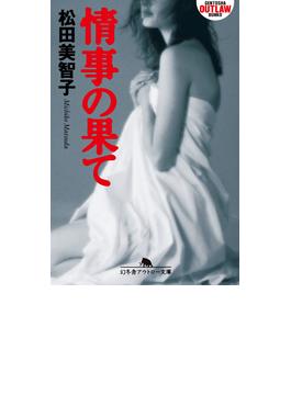 情事の果て(幻冬舎アウトロー文庫)