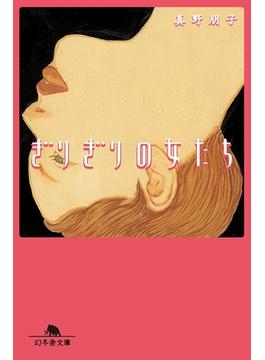 ぎりぎりの女たち(幻冬舎文庫)