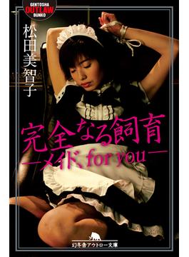 完全なる飼育 ――メイド、for you――(幻冬舎アウトロー文庫)