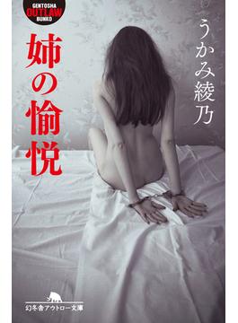 姉の愉悦(幻冬舎アウトロー文庫)