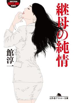 継母の純情(幻冬舎アウトロー文庫)