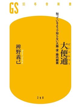 大便通 知っているようで知らない大腸・便・腸内細菌(幻冬舎新書)