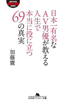 日本一有名なAV男優が教える人生で本当に役に立つ69の真実(幻冬舎アウトロー文庫)