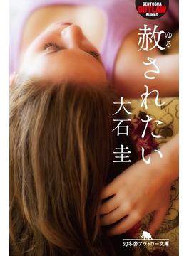 赦されたい(幻冬舎アウトロー文庫)