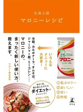 社員公認 マロニーレシピ(幻冬舎単行本)