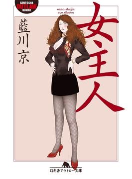 女主人(幻冬舎アウトロー文庫)