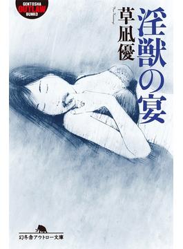 淫獣の宴(幻冬舎アウトロー文庫)