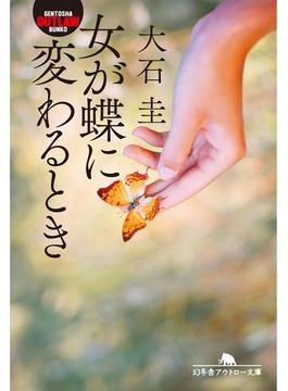 女が蝶に変わるとき(幻冬舎アウトロー文庫)