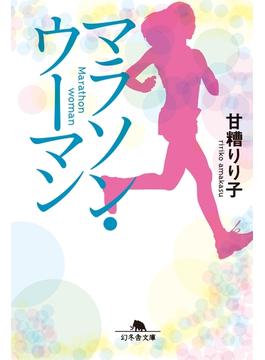 マラソン・ウーマン(幻冬舎文庫)