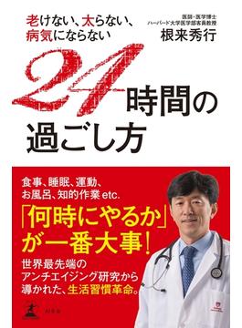 老けない、太らない、病気にならない 24時間の過ごし方(幻冬舎単行本)