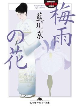 梅雨の花(幻冬舎アウトロー文庫)