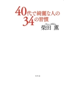 40代で綺麗な人の34の習慣(幻冬舎単行本)