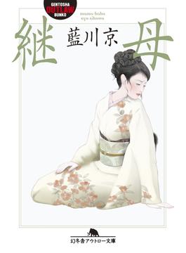 継母(幻冬舎アウトロー文庫)