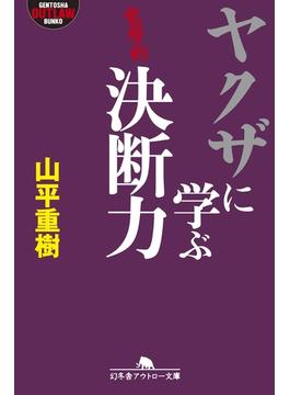 ヤクザに学ぶ決断力(幻冬舎アウトロー文庫)