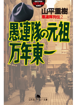 愚連隊列伝2 愚連隊の元祖 万年東一(幻冬舎アウトロー文庫)