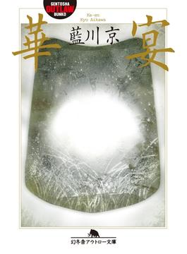 華宴(幻冬舎アウトロー文庫)
