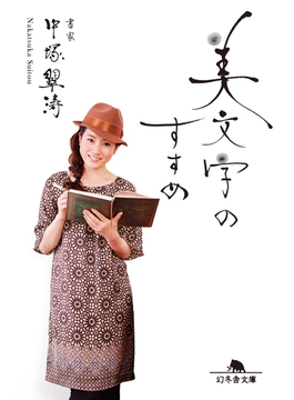 美文字のすすめ(幻冬舎文庫)