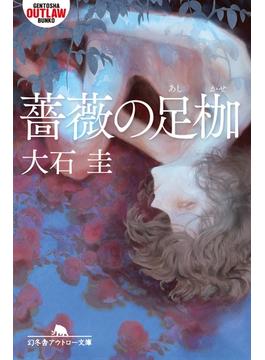薔薇の足枷(幻冬舎アウトロー文庫)