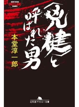 <兇健>と呼ばれた男(幻冬舎アウトロー文庫)