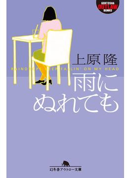 雨にぬれても(幻冬舎アウトロー文庫)