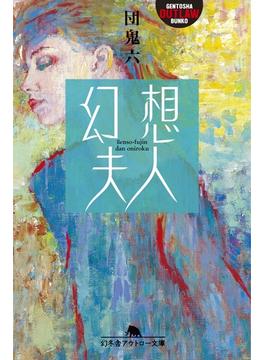 幻想夫人(幻冬舎アウトロー文庫)