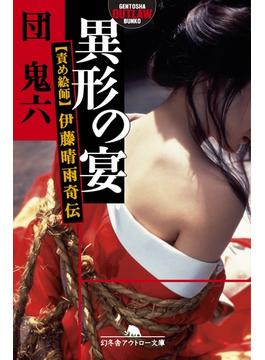 異形の宴 責め絵師・伊藤晴雨奇伝(幻冬舎アウトロー文庫)
