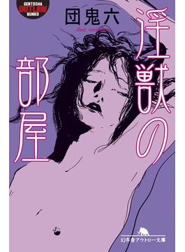 淫獣の部屋(幻冬舎アウトロー文庫)