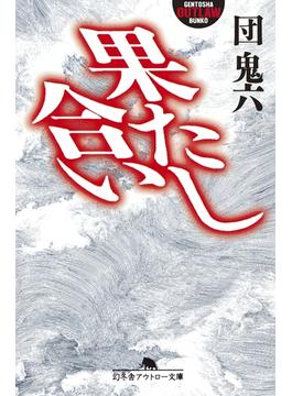 果たし合い(幻冬舎アウトロー文庫)