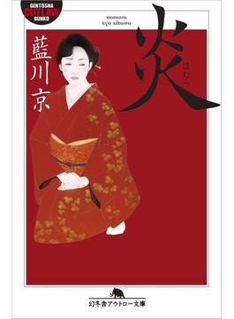 炎(幻冬舎アウトロー文庫)
