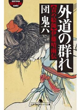 外道の群れ 責め絵師・伊藤晴雨伝(幻冬舎アウトロー文庫)