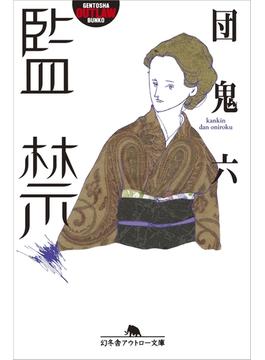監禁(幻冬舎アウトロー文庫)