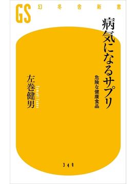 病気になるサプリ 危険な健康食品(幻冬舎新書)