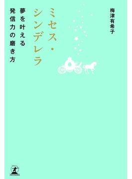 ミセス・シンデレラ 夢を叶える発信力の磨き方(幻冬舎単行本)
