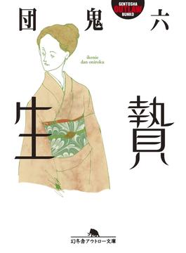 生贄(幻冬舎アウトロー文庫)