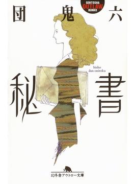 秘書(幻冬舎アウトロー文庫)
