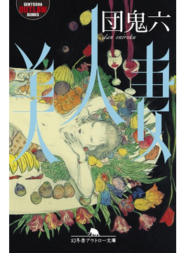 美人妻(幻冬舎アウトロー文庫)