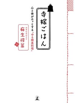 """寺嫁ごはん 心と体がホッとする""""ゆる精進料理""""(幻冬舎単行本)"""