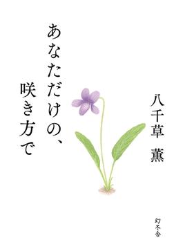 あなただけの、咲き方で(幻冬舎単行本)