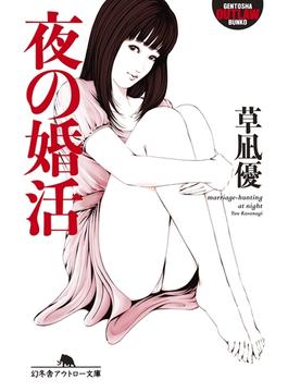 夜の婚活(幻冬舎アウトロー文庫)