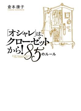 「オシャレ」は、クローゼットから! 85(YAKKO)のルール(幻冬舎単行本)