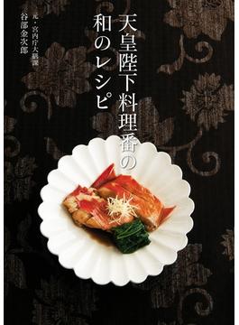 天皇陛下料理番の和のレシピ(幻冬舎単行本)