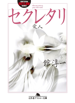 セクレタリ 愛人(幻冬舎アウトロー文庫)