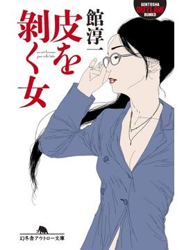 皮を剥く女(幻冬舎アウトロー文庫)