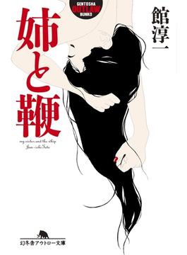 姉と鞭(幻冬舎アウトロー文庫)