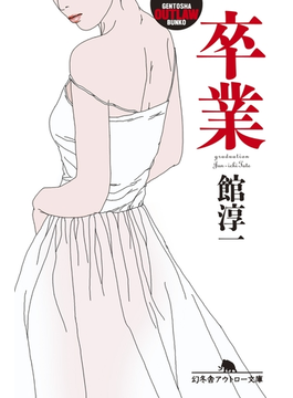 卒業(幻冬舎アウトロー文庫)