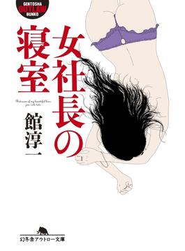 女社長の寝室(幻冬舎アウトロー文庫)