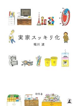 実家スッキリ化(幻冬舎単行本)