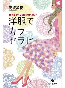 幸運を呼ぶ毎日の色選び 洋服でカラーセラピー(幻冬舎文庫)