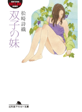 双子の妹(幻冬舎アウトロー文庫)